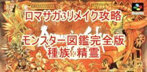 ロマサガ3リメイク攻略 モンスター図鑑完全版 種族:精霊