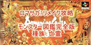 ロマサガ3リメイク攻略 モンスター図鑑完全版 種族:亡霊