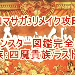 ロマサガ3リメイク攻略 モンスター図鑑完全版 種族:四魔貴族/ラストボス