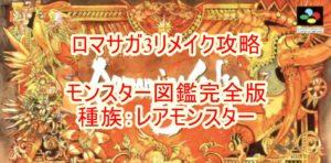 ロマサガ3リメイク攻略 モンスター図鑑完全版 種族:レアモンスター