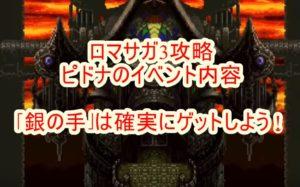 ロマサガ3攻略 ピドナのイベント内容 銀の手は確実にゲットしよう!