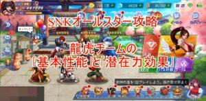 SNKオールスター攻略 龍虎チームの「基本性能」と「潜在力効果」