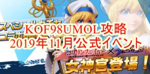KOF98UMOL攻略 2019年11月公式イベント ゴブスレコラボLR女神官登場!