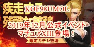 KOF98UMOL2019年12月公式イベント マチュアXIII登場!
