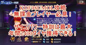 KOF98UMOL攻略 無課金プレイヤー必見!サイコパワー特訓は最大年間2400ダイヤ獲得できる!