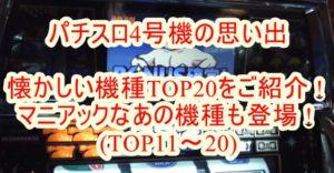 パチスロ4号機の思い出 懐かしい機種TOP20をご紹介!マニアックなあの機種も登場!(TOP11~20)