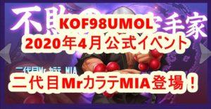 KOF98UMOL 2020年4月公式イベント 二代目MrカラテMIA登場!