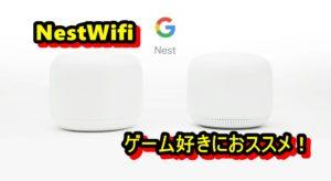 【NestWifi】ゲーム好きにおススメ!画像付きでわかりやすく使い方紹介!