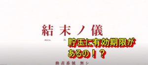 【パチンコ・パチスロ】元パチスロが教える!貯玉の有効期限とは!?