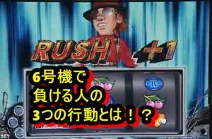 【パチスロ】元パチプロが教える!6号機で負ける人の3つの行動を紹介!