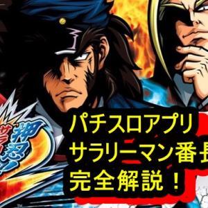 【パチスロアプリ】サラリーマン番長2!完全解説!評価は★★★★☆!