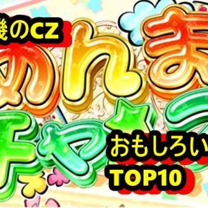 【パチスロ】6号機!チャンスゾーンがオモシロい機種TOP10紹介!