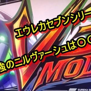 【パチスロ】エウレカセブンシリーズ!歴代機械割ランキング!