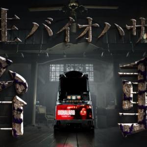 【パチスロ・新機種】バイオハザード7 差枚数管理型ATか!?カプコン×ユニバで登場!