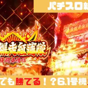 【パチスロ新機種】AT継続80%!6.1号機「鬼浜爆走愚連隊狂闘旅情編」が登場!