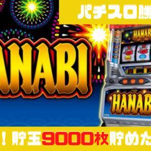 【パチスロ】ハナビの勝ち方紹介!ホールと設定のクセを掴むだけで勝てる!?