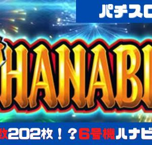 【パチスロ新機種】BIG獲得枚数202枚!?「新ハナビ」が6号機で登場!