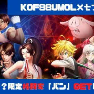 【KOF98UMOL】七つの大罪コラボイベント開催!イベントとおススメ内容解説!