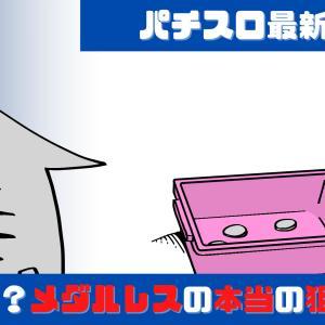 【パチスロ】元スロプロが語る!メダルレスパチスロのメリット、デメリット徹底解説!