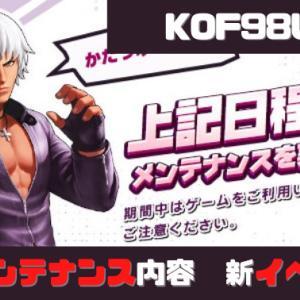 【KOF98UMOL】6月17日、19日サーバーメンテナンス内容 新イベント追加