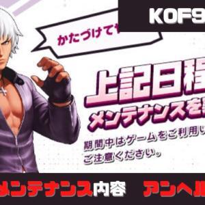 【KOF98UMOL】7月21日サーバーメンテナンス内容!新格闘家「アンヘルXIV」実装!