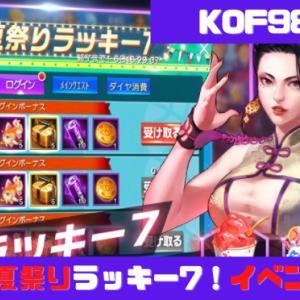 【KOF98UMOL】限定イベ!2021夏祭りラッキー7!交換アイテム一覧表!