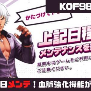 【KOF98UMOL】9月16日サーバーメンテナンス内容!血脈に強化機能追加!