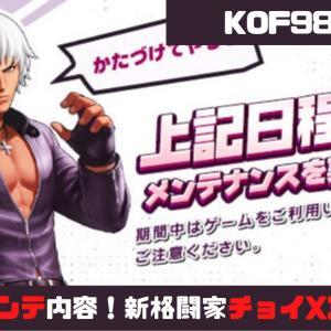 【KOF98UMOL】10月14日サーバーメンテナンス内容!新格闘家「チョイXIV」、イグニス02景門開放!
