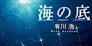 小説『海の底』、有川浩が描く『レギオン襲来』をぜひ読んでほしい。
