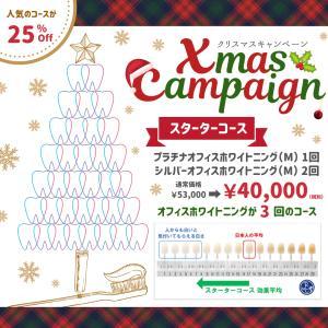 ■□■【ホワイトニングクリスマスキャンペーン】■□■