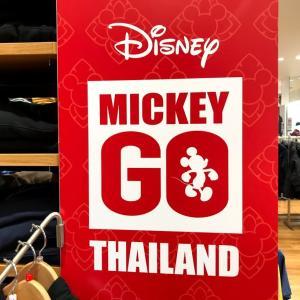【急げ!!】タイ限定ミッキーTシャツ