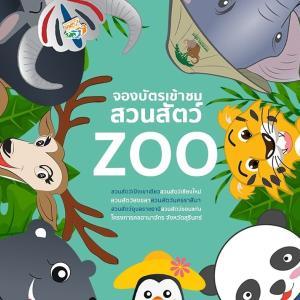 【注意!!】カオキアオ動物園の無料入園は予約必須!!
