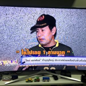 タイのTVの一コマを紹介