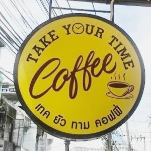 シラチャのカフェ3連発 ~第2段~【TAKE YOUR TIME Coffee】