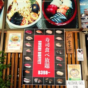 【大失敗!!】すえひろのお寿司食べ放題