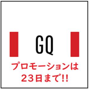 【GQ】マスクが無料でもらえるプロモーションは明日まで!!