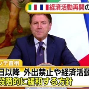 「イタリアで経済活動再開 製造・建設業から制限解除だってよ」底辺から見るニュース