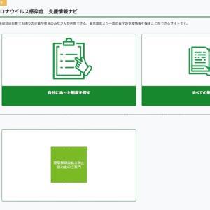 """「東京都、自分に合った""""コロナ支援策""""をかんたんに探せるサイト開設(個人・法人向け)したってよ」底辺から見るニュース"""