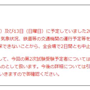 小学校教諭試験が台風で中止でまさかの結果!全員合格の理由は何?