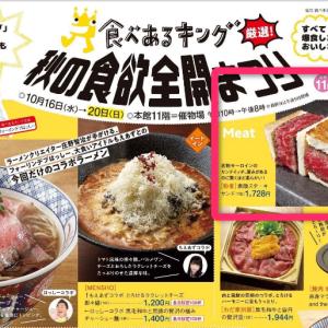 小田急百貨店のステーキサンドが詐欺すぎ!写真とのギャップで炎上!