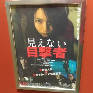 【見えない目撃者評価】ネタバレ注意映画館で吉岡里帆主演作を