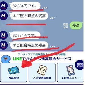 【みずほ銀行】口座残高確認アプリなしみずほダイレクトなしスマホ