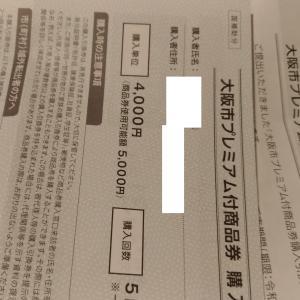 【キャッシュレス還元よりお得】プレミアム付商品券2019レビュー