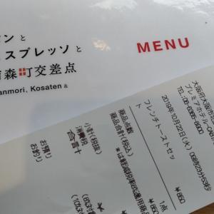 【食べログ大阪】パンエスプレッソと南森町交差点に行って