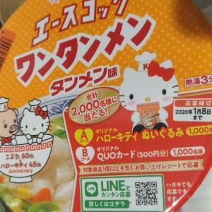 【キティちゃんグッズ】カップラーメンでスマホでLINE簡単応募?