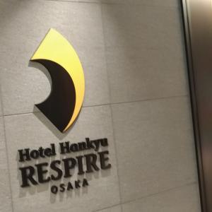 【梅田リンクス】開業11月16日にホテル阪急レスパイア大阪は?