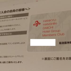 【阪急阪神第一ホテルグループ】メンバーズクラブ「アプリ」?