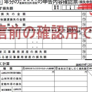 【確定申告2020】e-Taxで初挑戦「期間」2月17日にネットで提出
