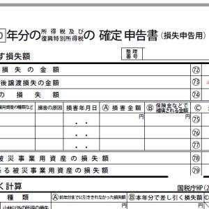 【確定申告e-Tax】IDパスワード2020年パソコンから提出郵送なし