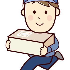 【ニトリネット】メール来ない?お荷物問い合わせ番号のお知らせ